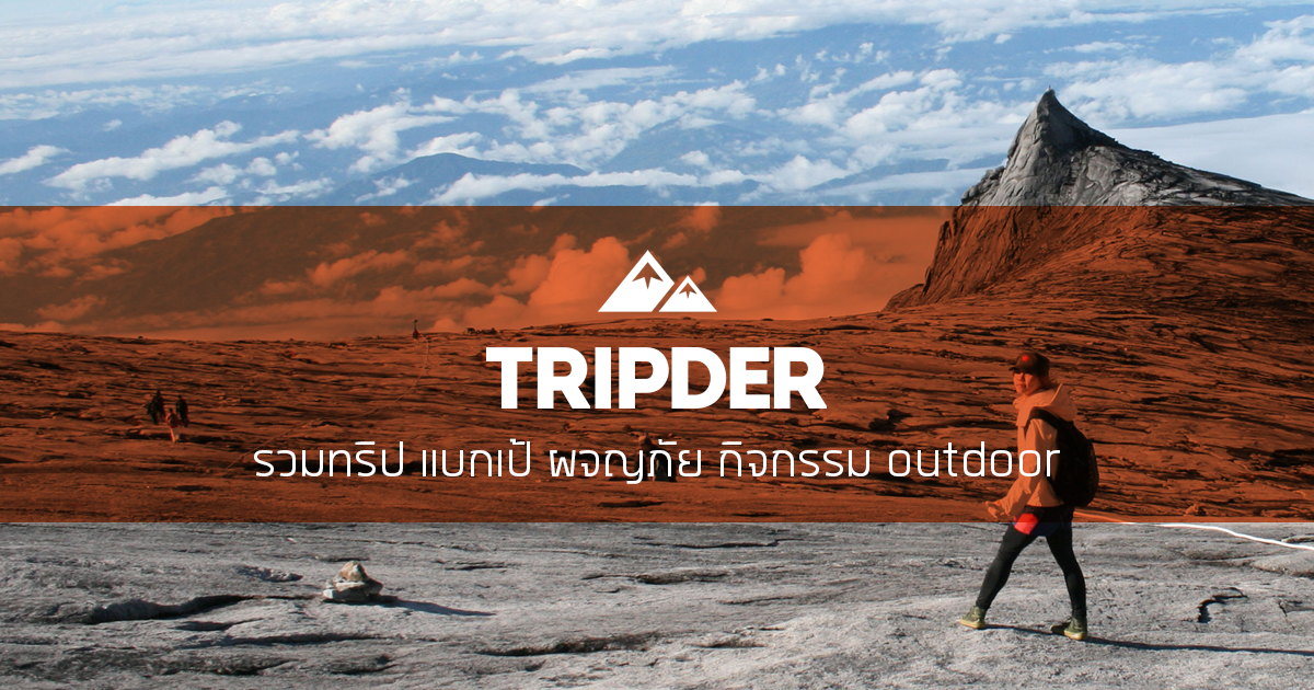 tripder-fbshare-3