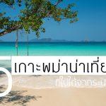 แนะนำ 5 เกาะพม่าน่าเที่ยว ที่ไปได้จากระนอง
